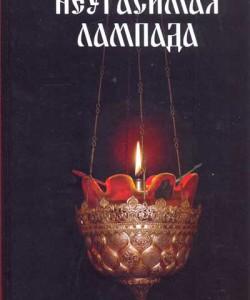 neugas_lampada_dar_enl