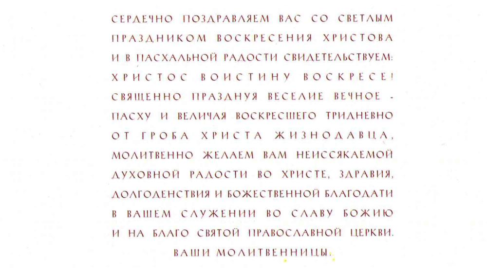 Пасха2